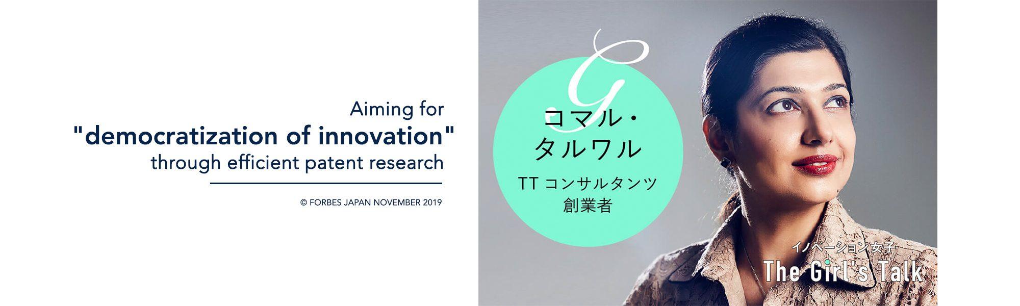 Komal Sharma - Japan forbes 2019